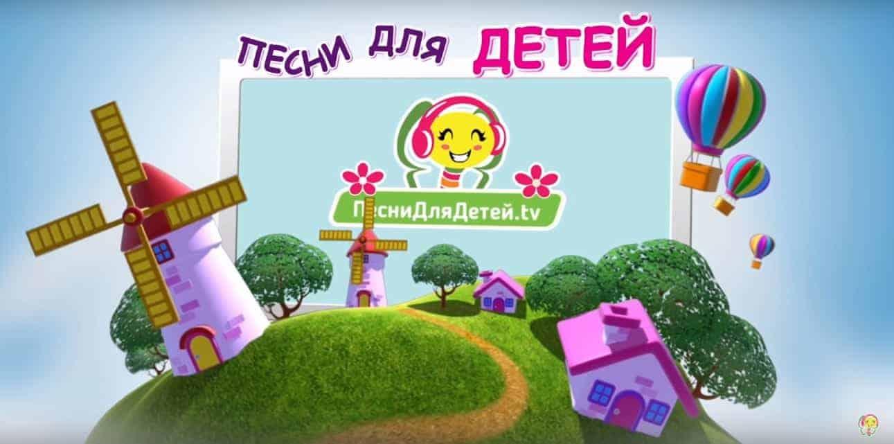 Песни Для Детей .tv